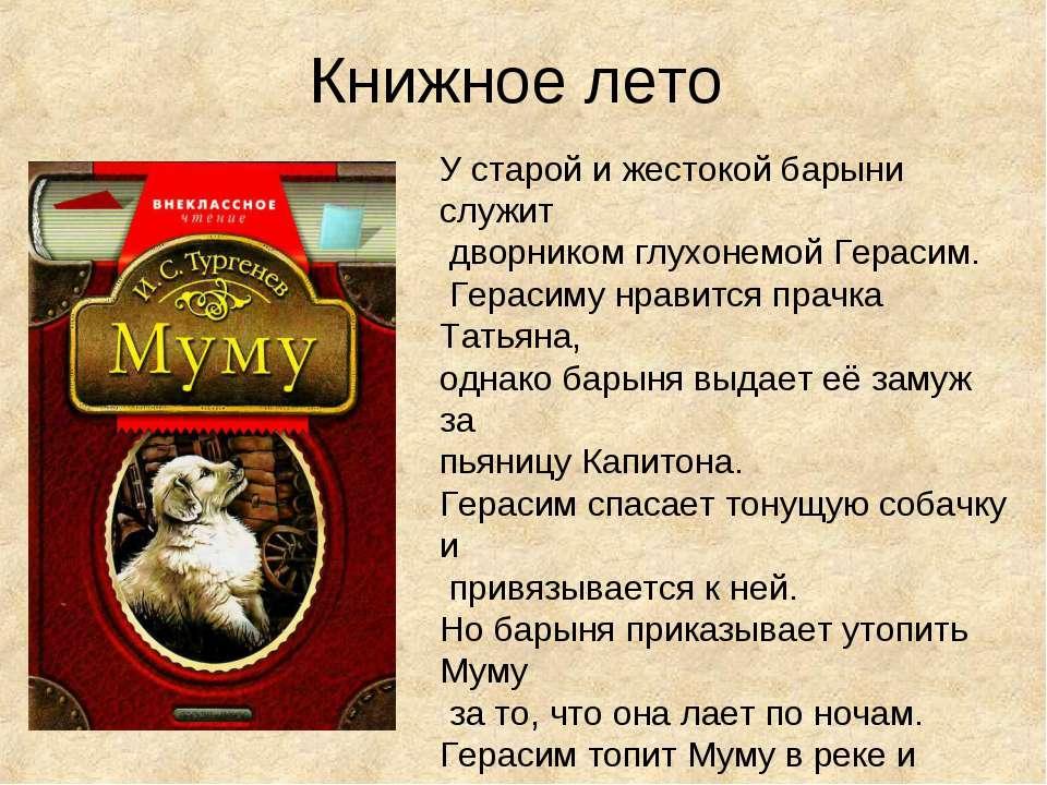 Книжное лето У старой и жестокой барыни служит дворником глухонемой Герасим. ...