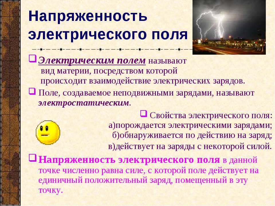 Напряженность электрического поля Электрическим полем называют вид материи, п...