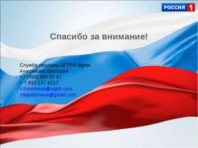 Спасибо за внимание! Служба рекламы ВГТРК digital Анисимова Виктория +7 (495)...