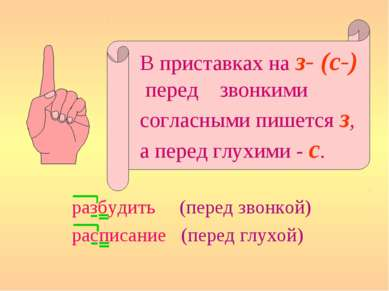 В приставках на з- (с-) перед звонкими согласными пишется з, а перед глухими ...