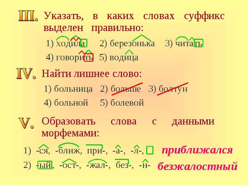 Указать, в каких словах суффикс выделен правильно: 1) ходила 2) березонька 3)...