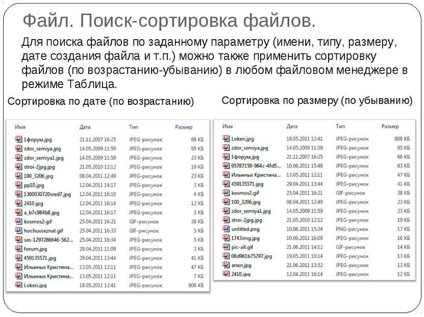 Файл. Поиск-сортировка файлов. Для поиска файлов по заданному параметру (имен...