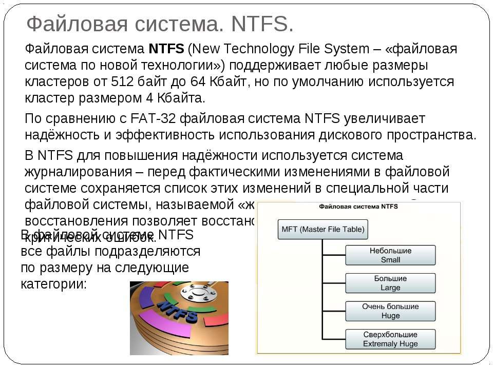 Файловая система. NTFS. Файловая система NTFS (New Technology File System – «...