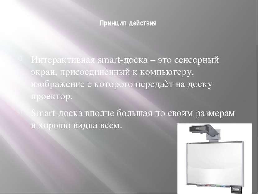 Принцип действия Интерактивная smart-доска – это сенсорный экран, присоединѐн...