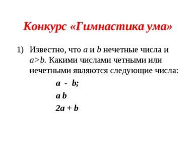 Конкурс «Гимнастика ума» Известно, что а и b нечетные числа и а>b. Какими чис...
