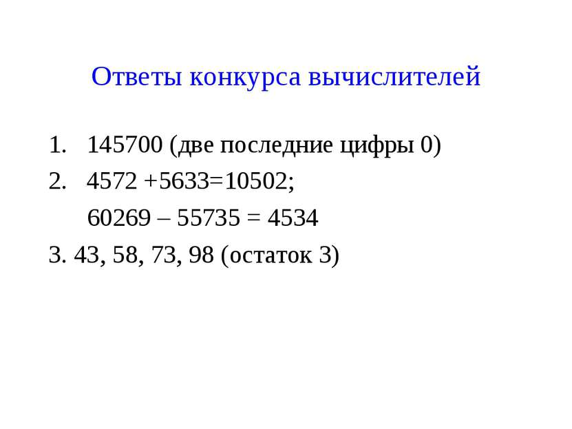 Ответы конкурса вычислителей 145700 (две последние цифры 0) 4572 +5633=10502;...