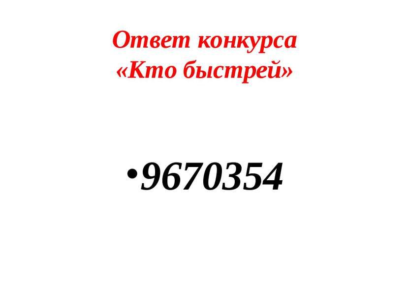 Ответ конкурса «Кто быстрей» 9670354