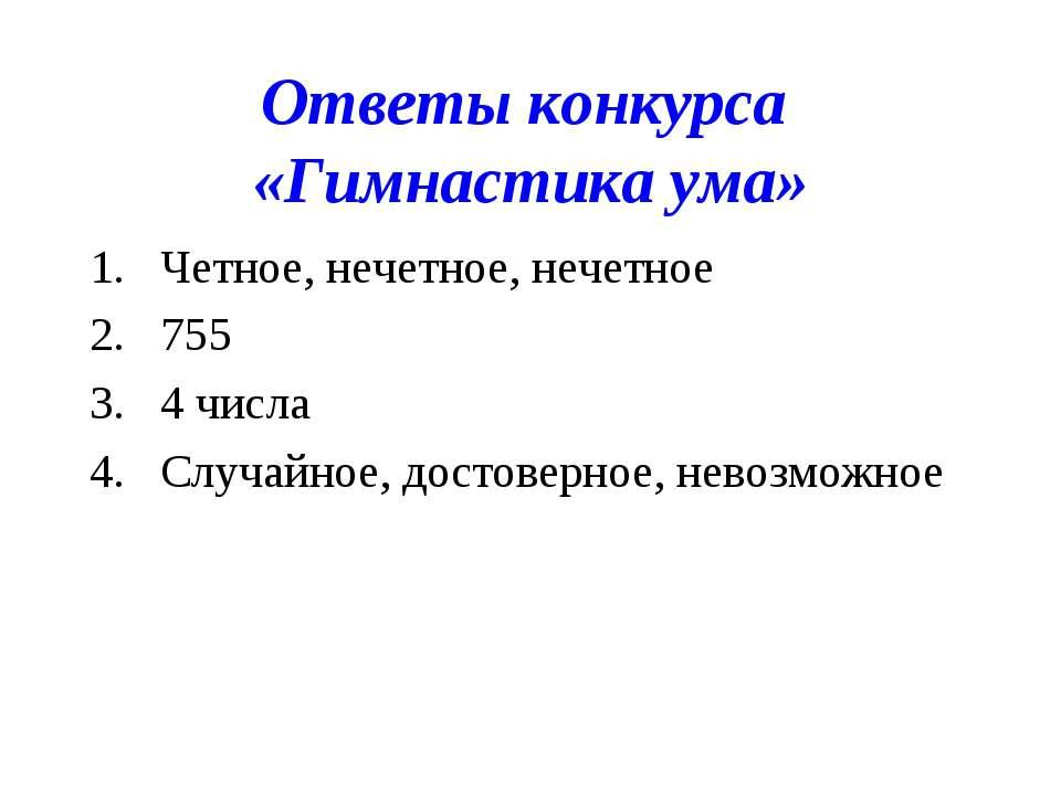 Ответы конкурса «Гимнастика ума» Четное, нечетное, нечетное 755 4 числа Случа...