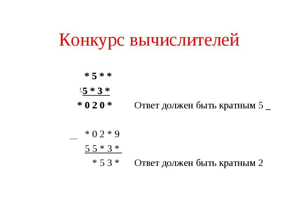 Конкурс вычислителей * 5 * * + 5 * 3 * * 0 2 0 * Ответ должен быть кратным 5 ...
