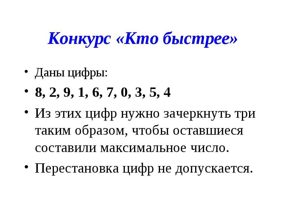 Конкурс «Кто быстрее» Даны цифры: 8, 2, 9, 1, 6, 7, 0, 3, 5, 4 Из этих цифр н...