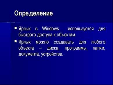 Определение Ярлык в Windows используется для быстрого доступа к объектам. Ярл...