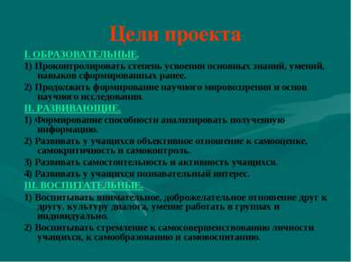 Цели проекта I. ОБРАЗОВАТЕЛЬНЫЕ. 1) Проконтролировать степень усвоения основн...