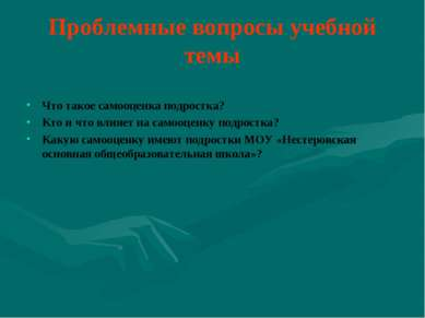 Проблемные вопросы учебной темы Что такое самооценка подростка? Кто и что вли...