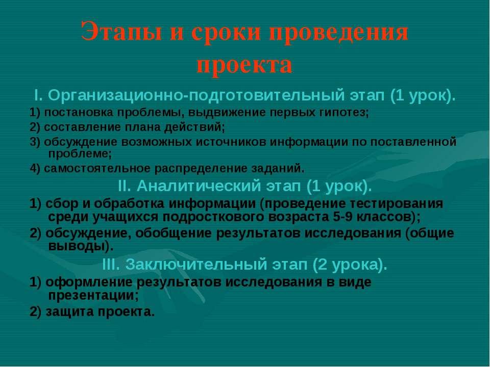 Этапы и сроки проведения проекта I. Организационно-подготовительный этап (1 у...