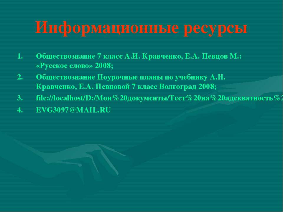 Информационные ресурсы Обществознание 7 класс А.И. Кравченко, Е.А. Певцов М.:...