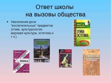 """Ответ школы на вызовы общества Увеличения доли """"воспитательных"""" предметов (эт..."""