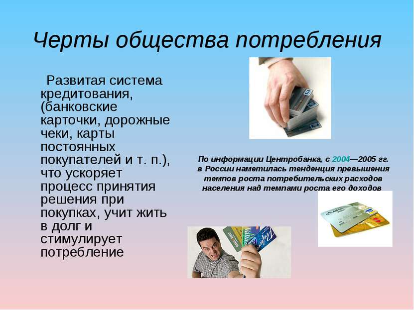 Черты общества потребления Развитая система кредитования, (банковские карточк...