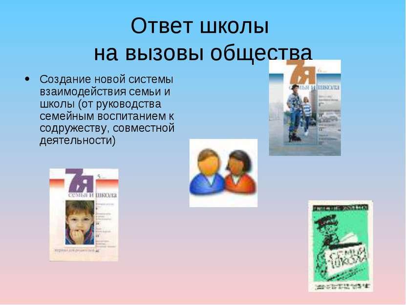 Ответ школы на вызовы общества Создание новой системы взаимодействия семьи и ...