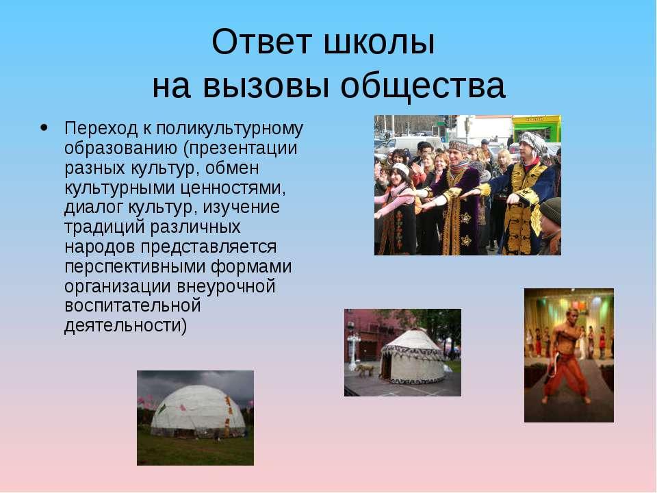 Ответ школы на вызовы общества Переход к поликультурному образованию (презент...