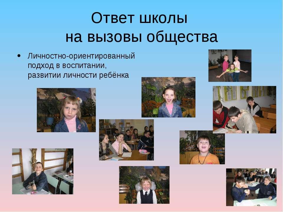 Ответ школы на вызовы общества Личностно-ориентированный подход в воспитании,...
