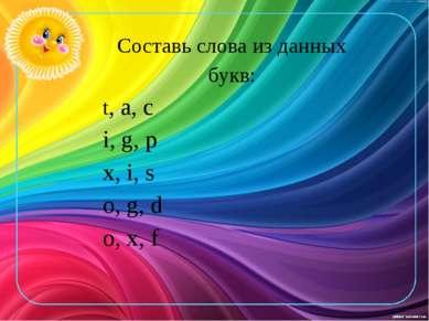 Составь слова из данных букв: t, a, c i, g, p x, i, s o, g, d o, x, f