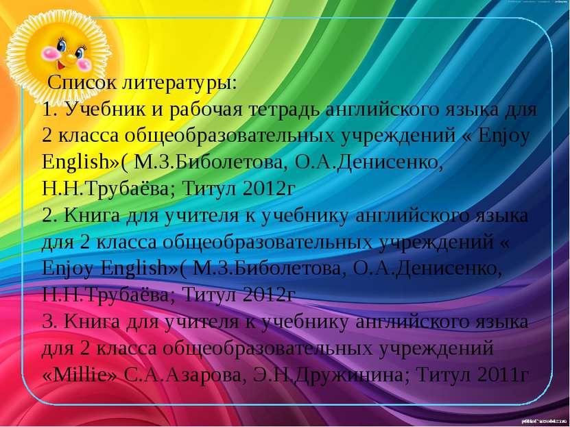 Список литературы: 1. Учебник и рабочая тетрадь английского языка для 2 класс...