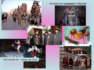 Интересные традиции и обычаи Нестинарство - танцы на углях