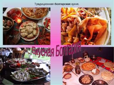 Традиционная болгарская кухня.