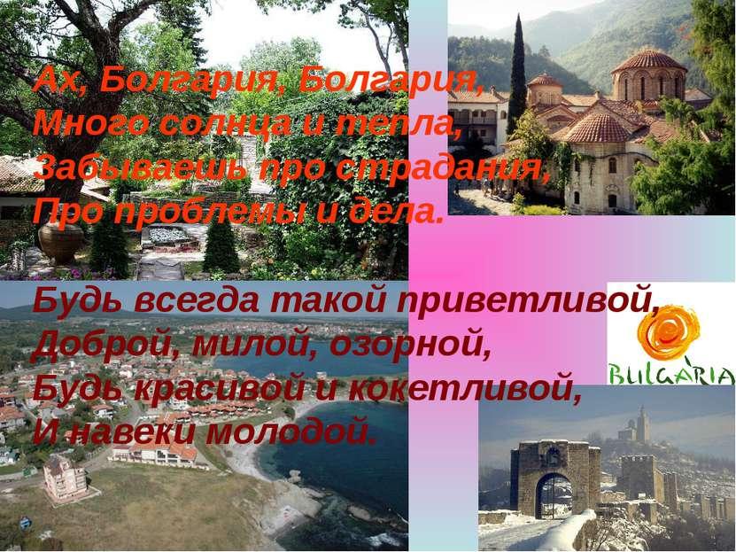 Ах, Болгария, Болгария, Много солнца и тепла, Забываешь про страдания, Про пр...