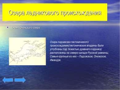 Озера ледникового происхождения Схема Онежского озера