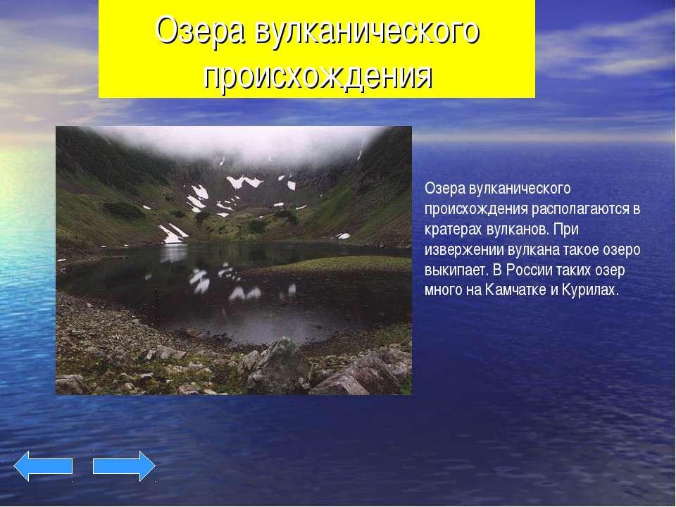 Озера вулканического происхождения