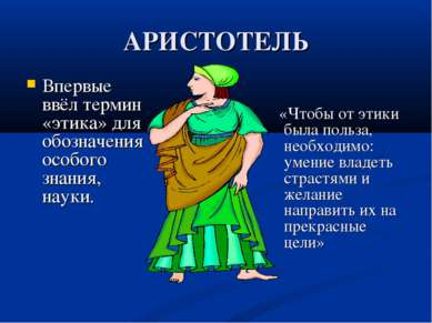 АРИСТОТЕЛЬ Впервые ввёл термин «этика» для обозначения особого знания, науки....