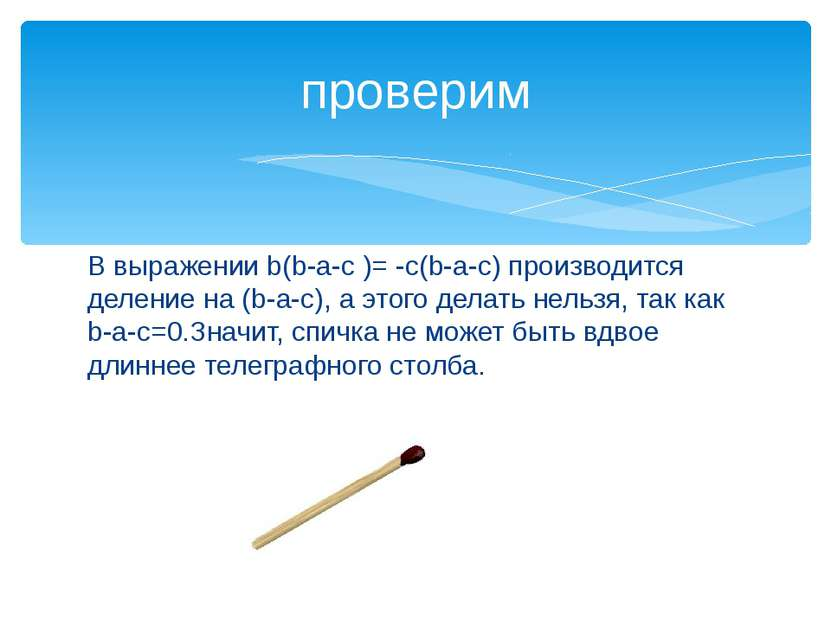 проверим В выражении b(b-a-c )= -c(b-a-c) производится деление на (b-a-c), а ...