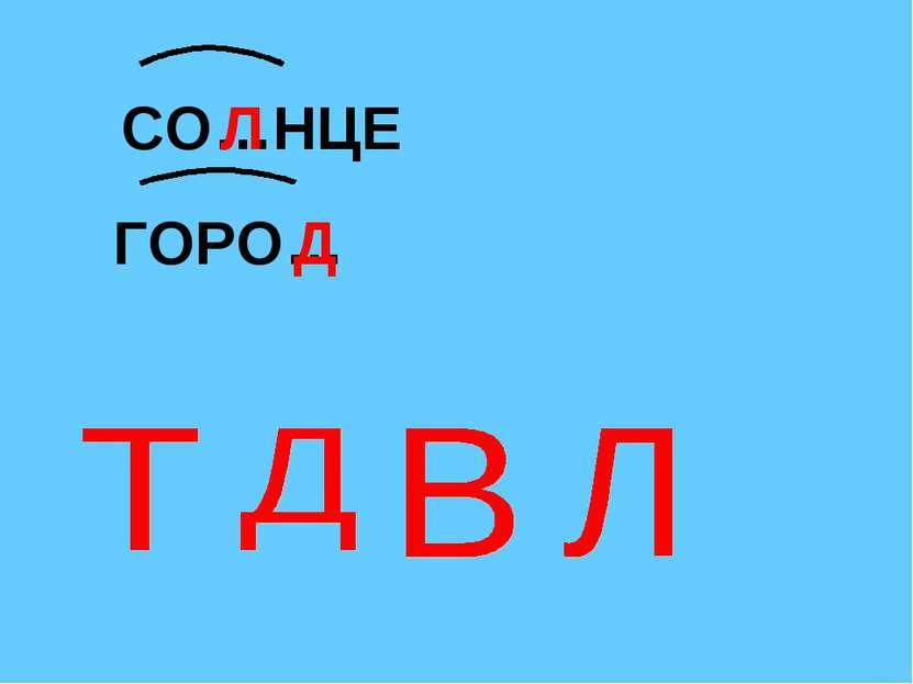 СО…НЦЕ Л ГОРО… Д