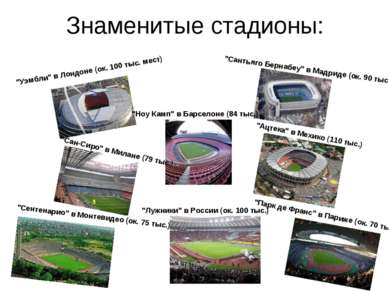 """Знаменитые стадионы: """"Уэмбли"""" в Лондоне (ок. 100 тыс. мест) """"Сантьяго Бернабе..."""