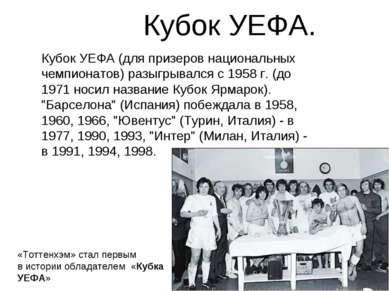 Кубок УЕФА. Кубок УЕФА (для призеров национальных чемпионатов) разыгрывался с...