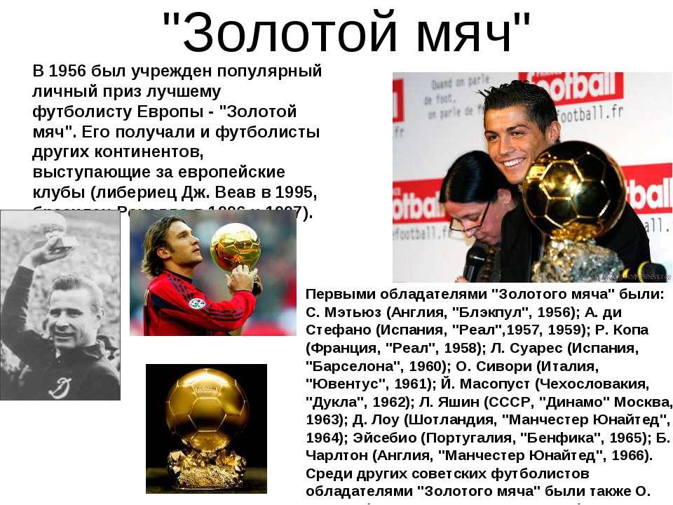 """""""Золотой мяч"""" В 1956 был учрежден популярный личный приз лучшему футболисту Е..."""