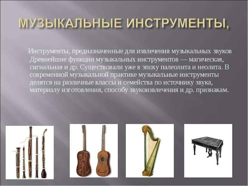 Инструменты, предназначенные для извлечения музыкальных звуков Древнейшие фун...