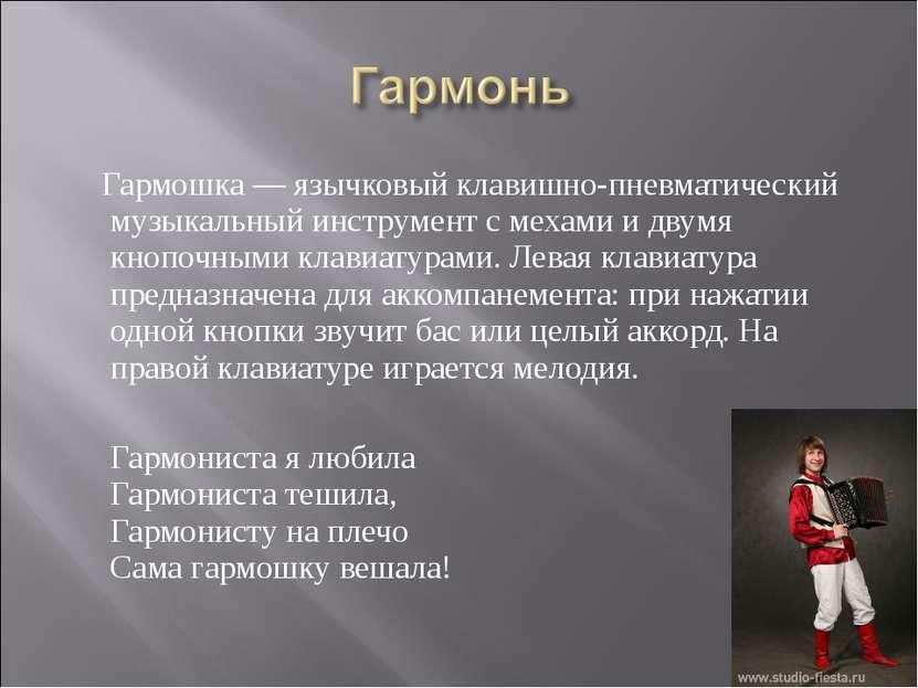 Гармошка — язычковый клавишно-пневматический музыкальный инструмент с мехами ...