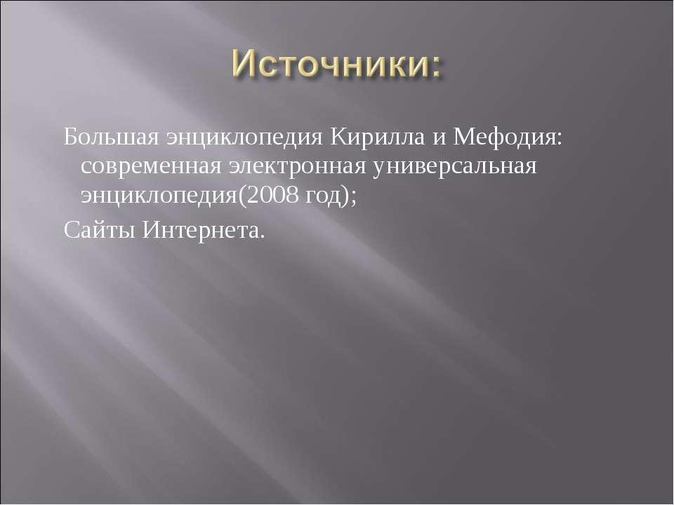 Большая энциклопедия Кирилла и Мефодия: современная электронная универсальная...