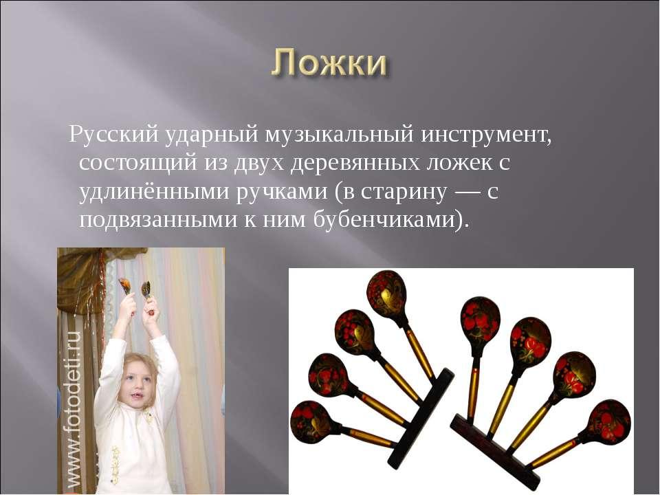 Русский ударный музыкальный инструмент, состоящий из двух деревянных ложек с ...