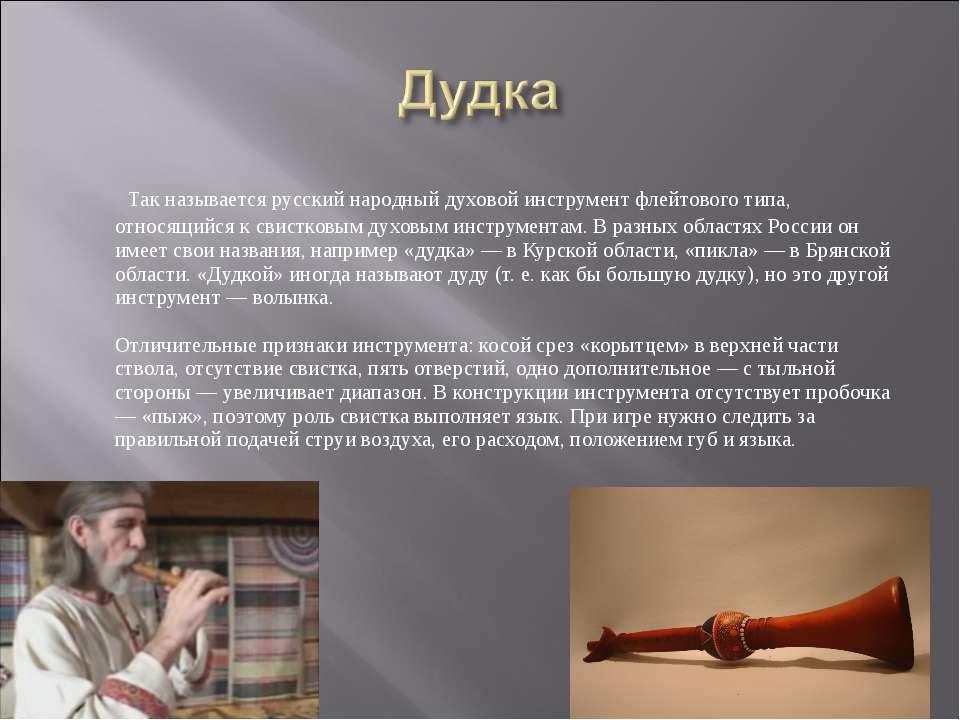 Так называется русский народный духовой инструмент флейтового типа, относящий...