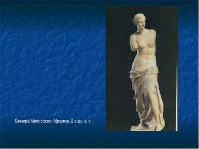 Венера Милосская. Мрамор. 2 в до н. э.