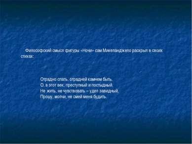Философский смысл фигуры «Ночи» сам Микеланджело раскрыл в своих стихах: Отра...