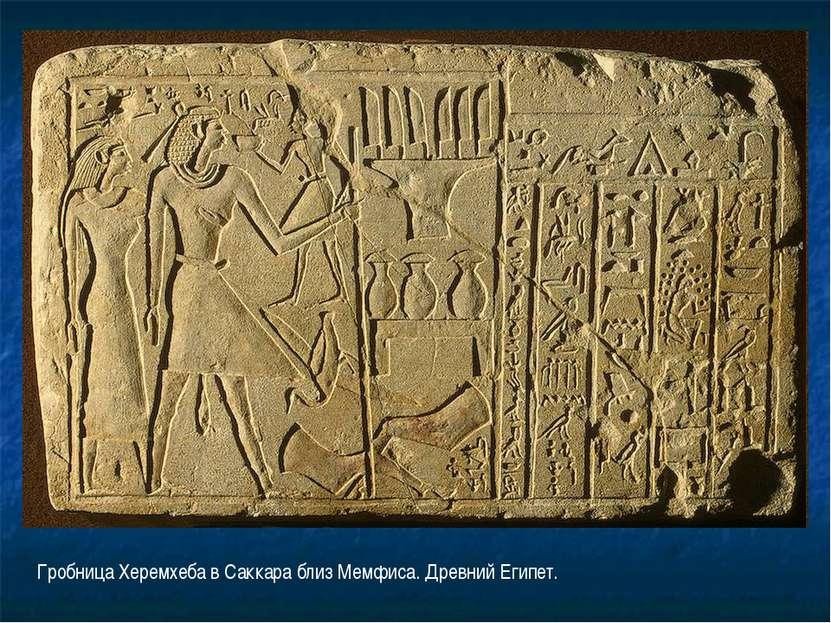 Гробница Херемхеба в Саккара близ Мемфиса. Древний Египет.