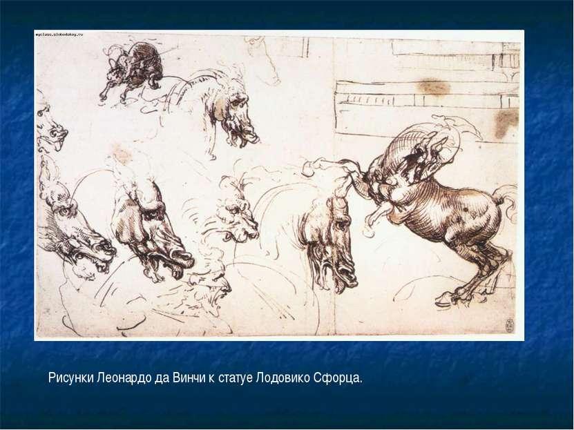 Рисунки Леонардо да Винчи к статуе Лодовико Сфорца.