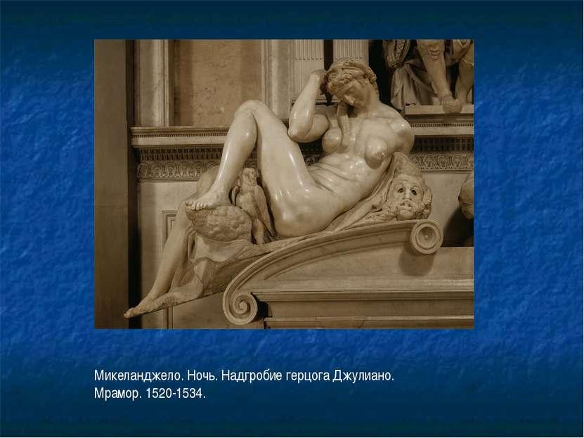 Микеланджело. Ночь. Надгробие герцога Джулиано. Мрамор. 1520-1534.
