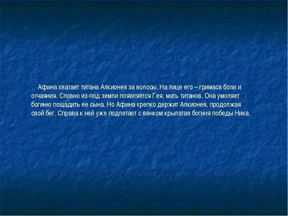 Афина хватает титана Алкионея за волосы. На лице его – гримаса боли и отчаяни...