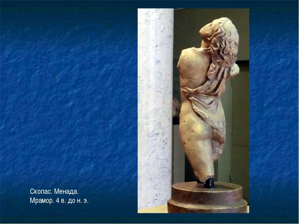 Скопас. Менада. Мрамор. 4 в. до н. э.