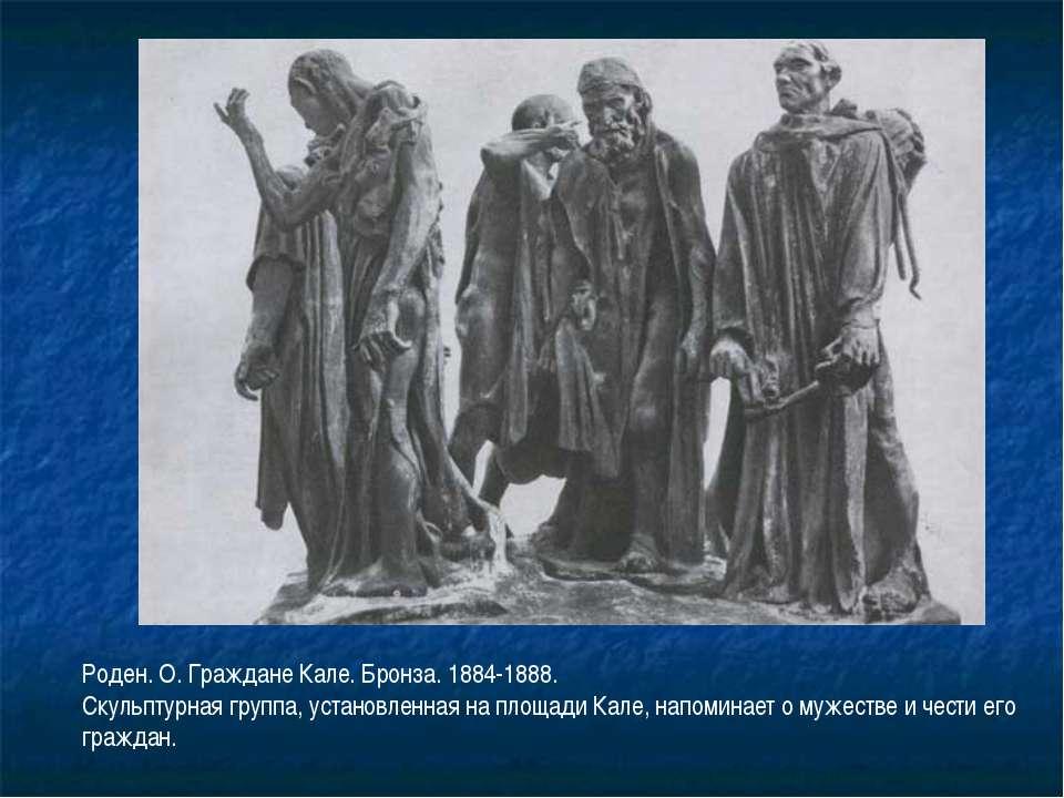 Роден. О. Граждане Кале. Бронза. 1884-1888. Скульптурная группа, установленна...